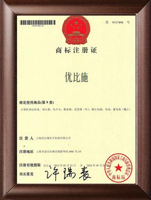 优比施荣誉资质:商标注册证