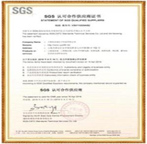 SGS合作供应商