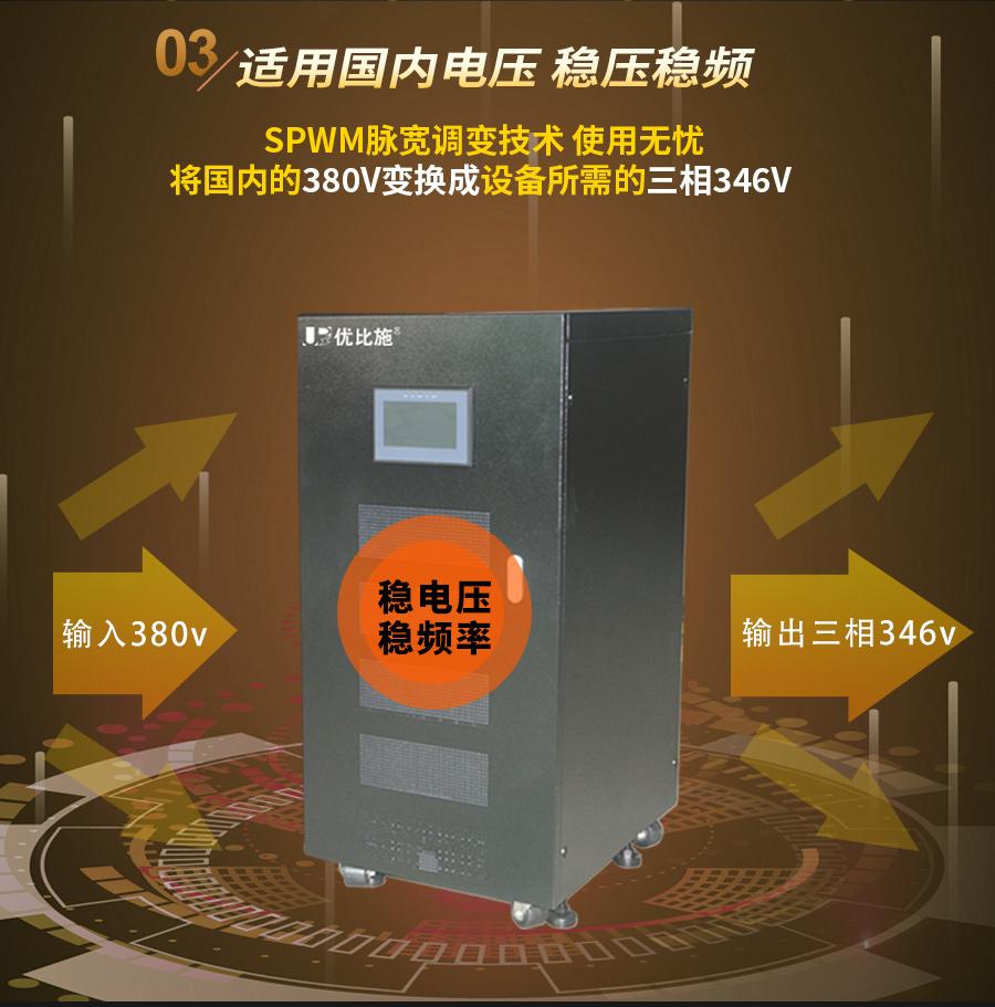 三相346V不间断电源