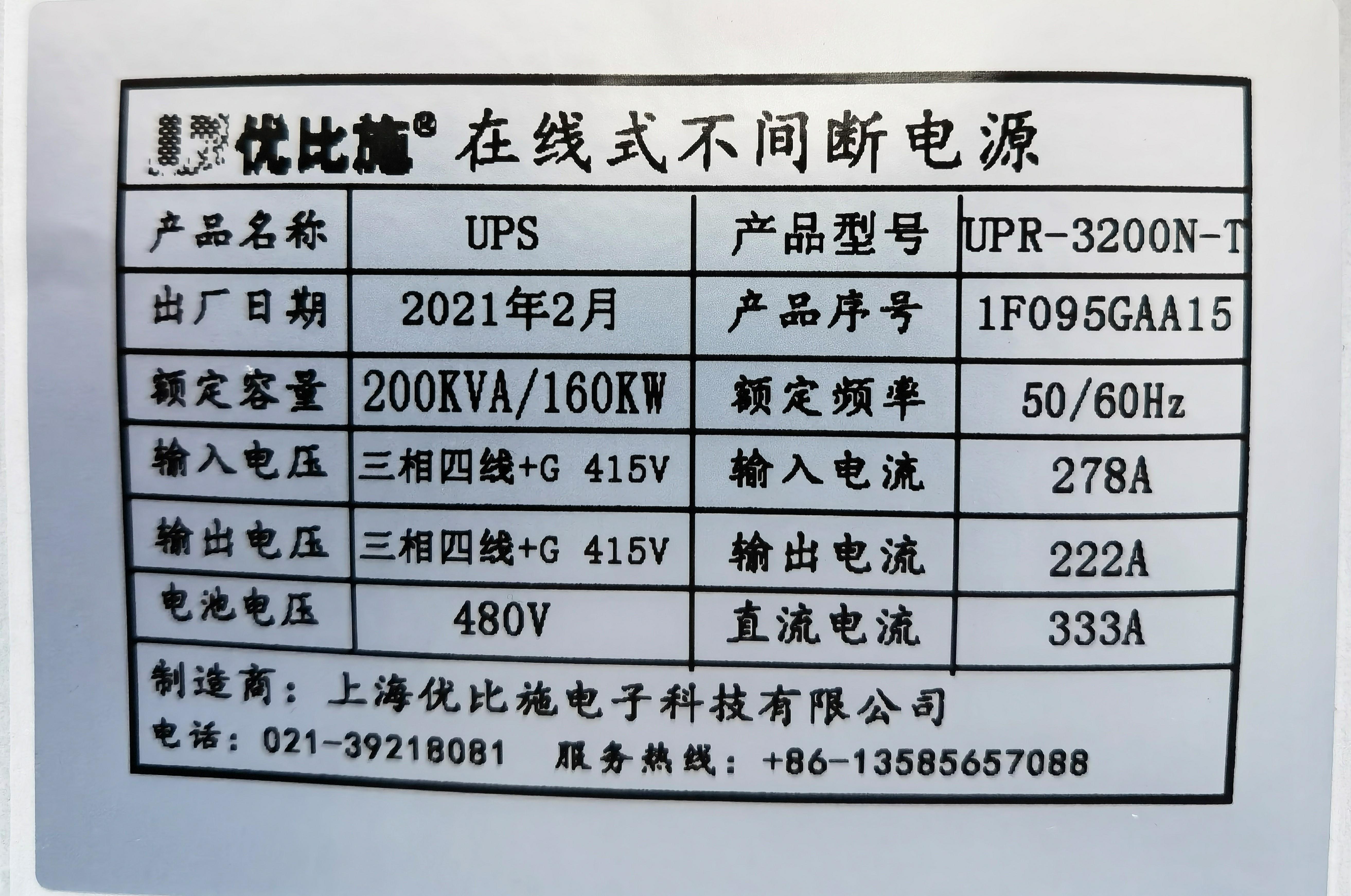 三相415V电压ups不间断电源按需定制